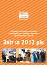 Звіт_про_діяльність_Асоціації_2012 - копия