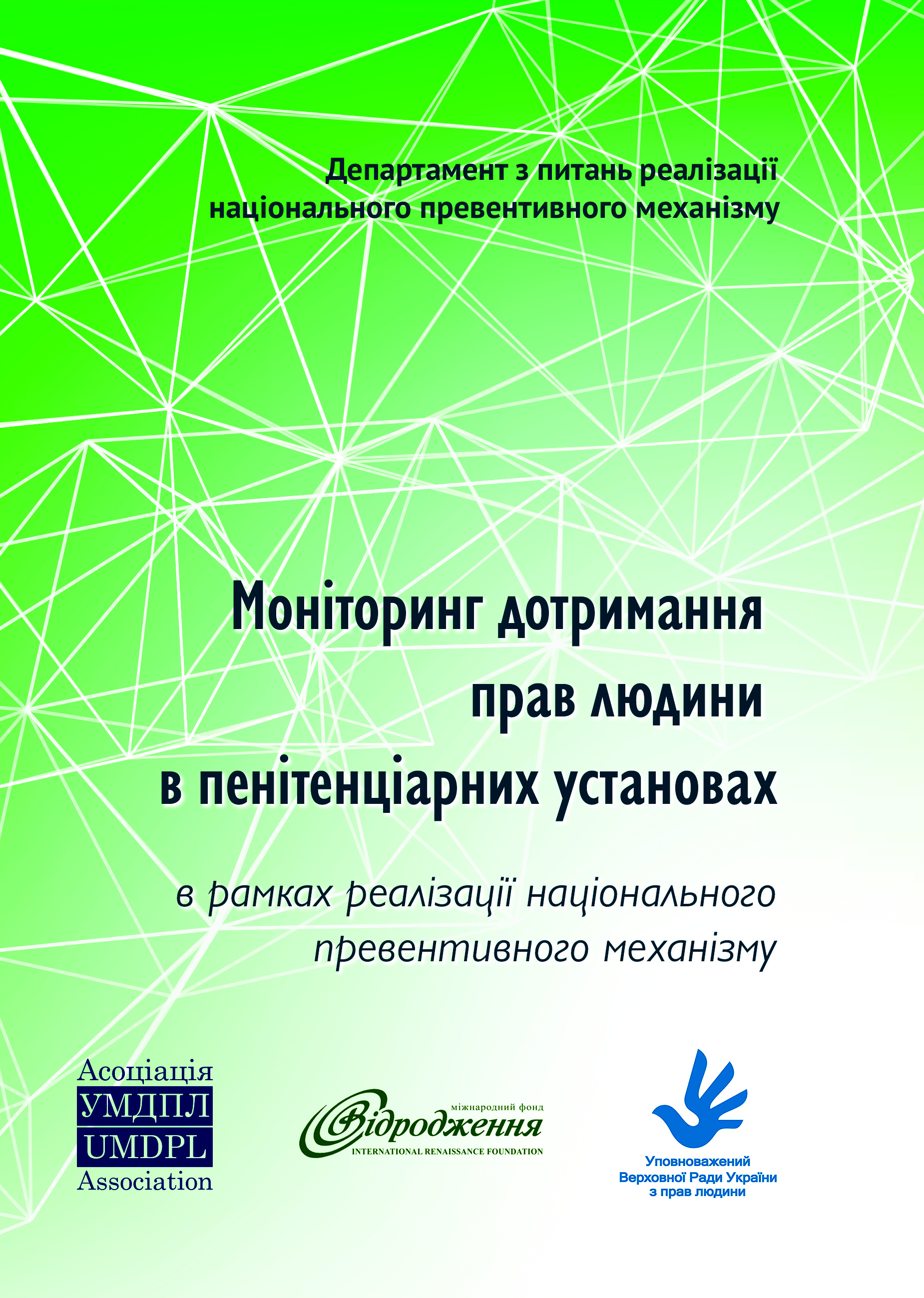 MonitoringComplianceHumanRights_cover.tif