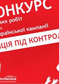 Збірник_міліція_під_контролем_2011