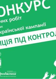Збірник_міліція_під_контролем_2012