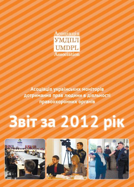 Звіт_про_діяльність_Асоціації_2012