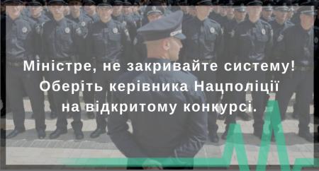 Hromadskist-zaklykaje-obyraty-kerivnyka-Natspoliitsiji-ne-lyshe-sered-politsejskyh-a-na-vidkrytomu-konkursi-e1479471547889