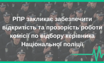 RPR-zaklykaje-zabezpechyty-vidkrytist-ta-prozorist-roboty-komisiji-po-vidboru-kerivnyka-Natsionalnoji-politsiji-e1484733126337
