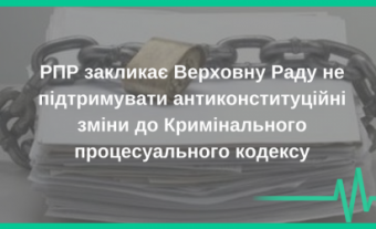 RPR-zaklykaje-Verhovnu-Radu-ne-pidtrymuvaty-antykonstytutsijni-zminy-do-kryminalnoho-protsesualnoho-kodeksu-2-e1487694575386