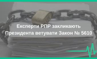 RPR-zaklykaje-Verhovnu-Radu-ne-pidtrymuvaty-antykonstytutsijni-zminy-do-kryminalnoho-protsesualnoho-kodeksu-1-1-e1490026792759