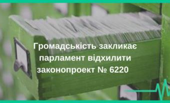 Hromadskist-zaklykaje-parlament-vidhylyty-zakonoproekt--6220-1-e1492078847659