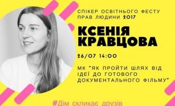 Освітній фест Кравцова