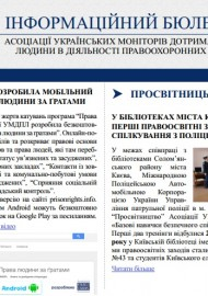 2_17_ukr