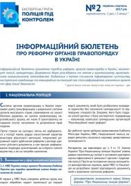 Digest_2_ua_web-1-580x786