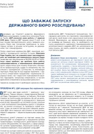 SBI_policy_brief-1