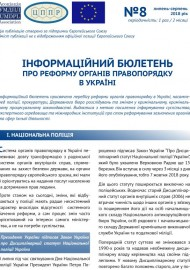 LE-Digest_UA-vol8-1-580x773
