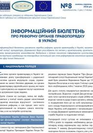 LE-Digest_UA-vol8-1-580x773