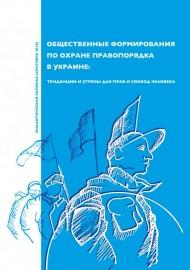 cover_ua-580x820