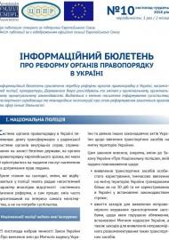 LE_Digest_10_UA-1-1-580x773